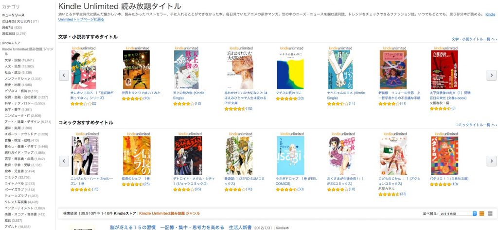 Amazon_co_jp__Kindle_Unlimited_読み放題_ジャンル__Kindleストア