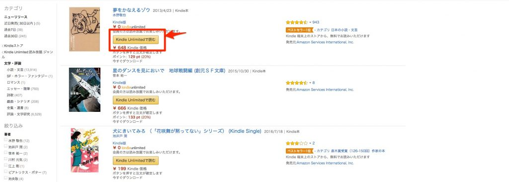 Amazon_co_jp__文学・評論_-_Kindle_Unlimited_読み放題_ジャンル__Kindleストア