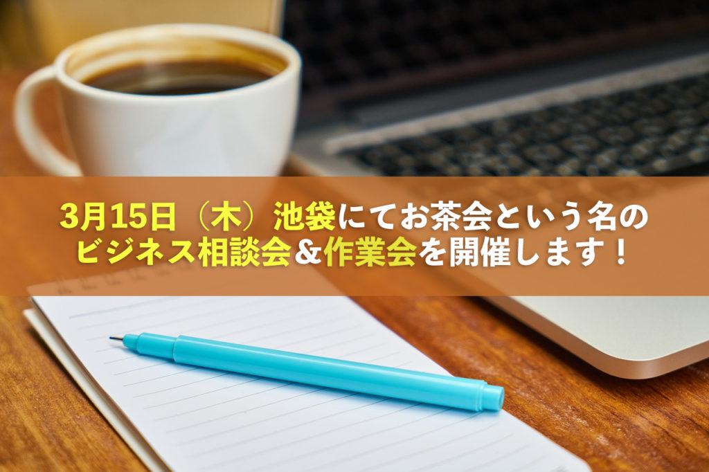 お茶会という名の作業会&相談会